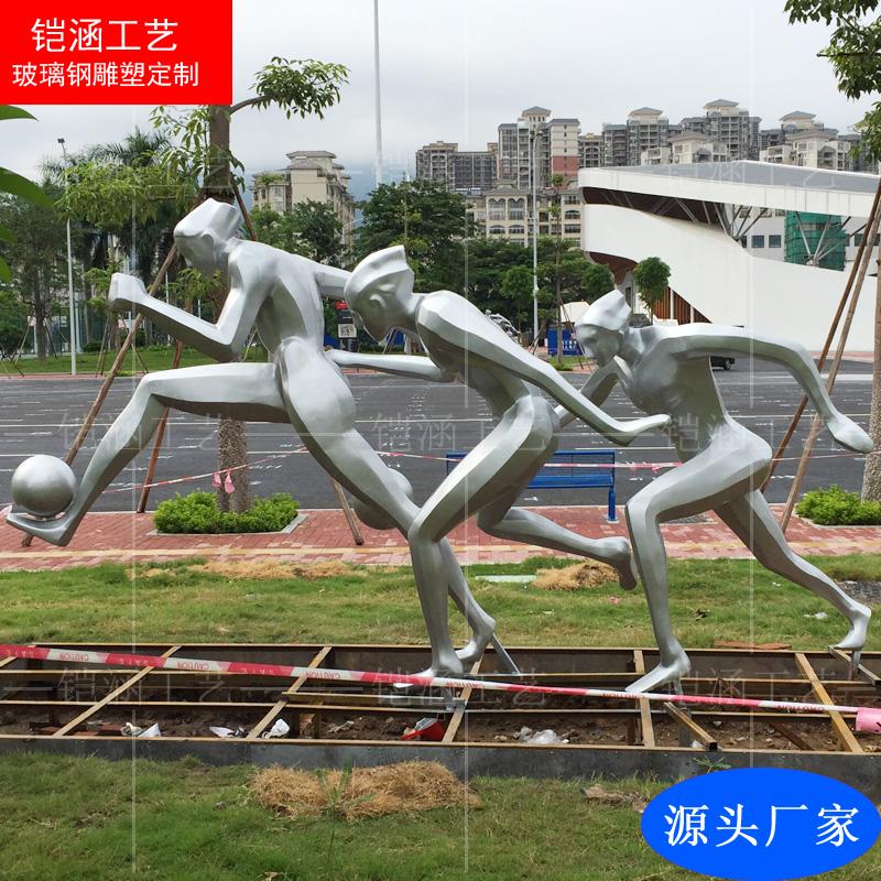 玻璃钢抽象运动人物雕塑定制