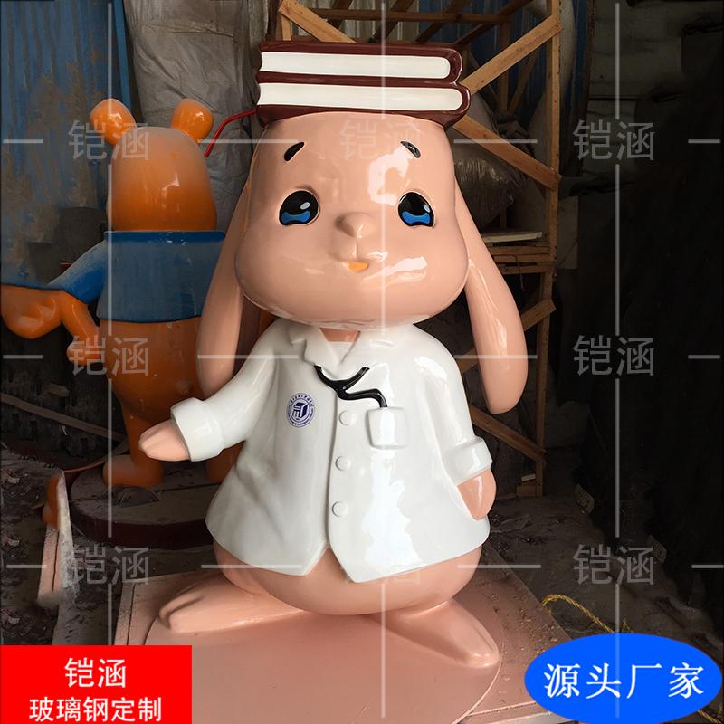 南方图书馆吉祥物:玻璃钢兔子雕塑