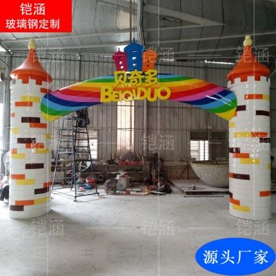 儿童乐园玻璃钢门头雕塑定制