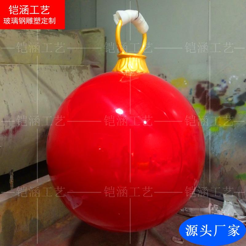 玻璃钢圣诞球