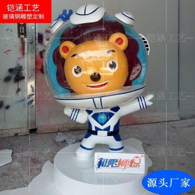空人雕塑:狮子摆件定做