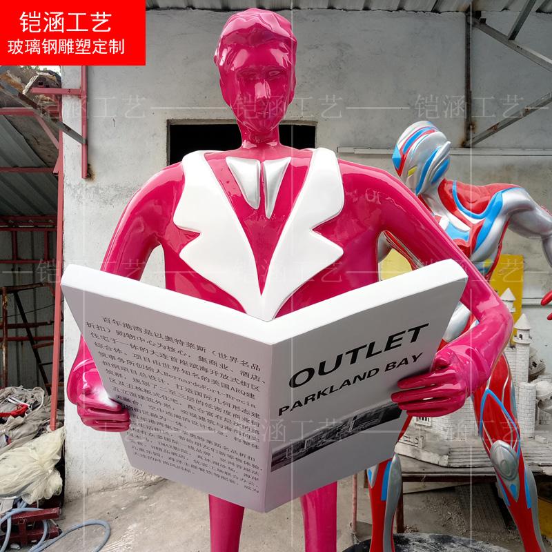 商业广场人物读报雕塑系列