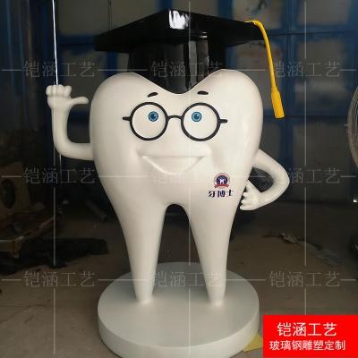 玻璃钢牙齿雕塑定做