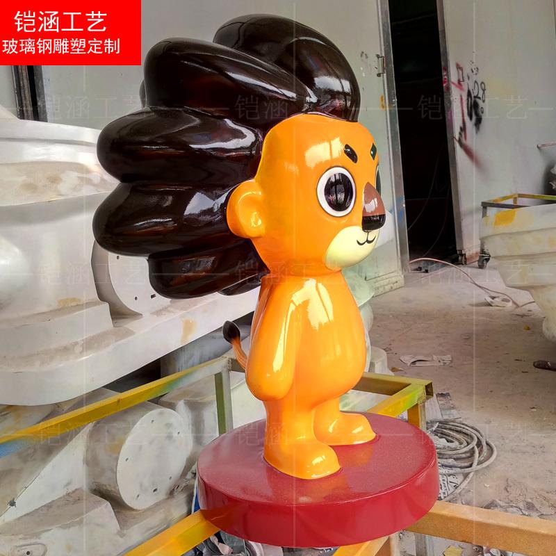 玻璃钢卡通狮子雕塑