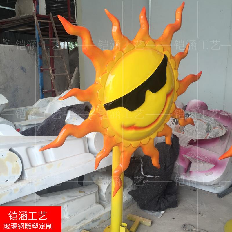 玻璃钢卡通太阳雕塑定制