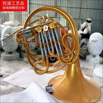 玻璃钢乐器雕塑——圆号