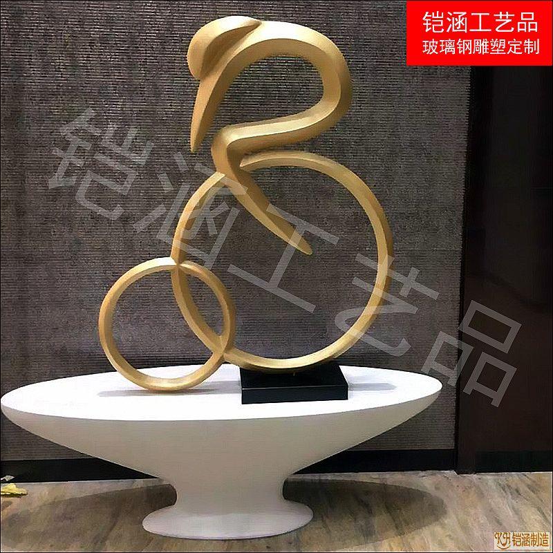 玻璃钢抽象雕塑摆件