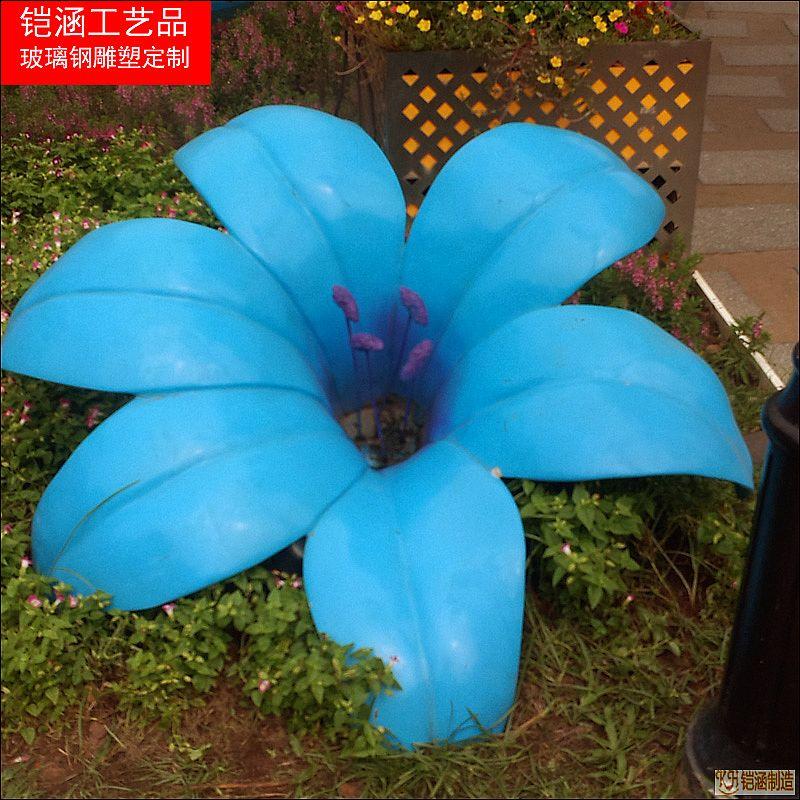 玻璃钢花朵雕塑(蓝)定做