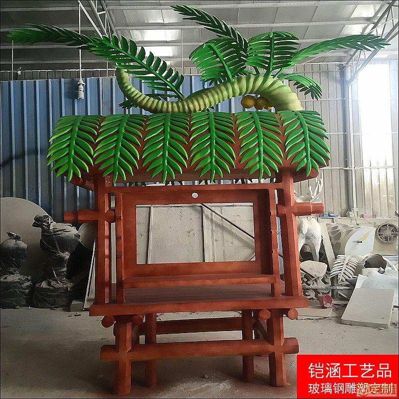 玻璃钢椰树造型小卖部