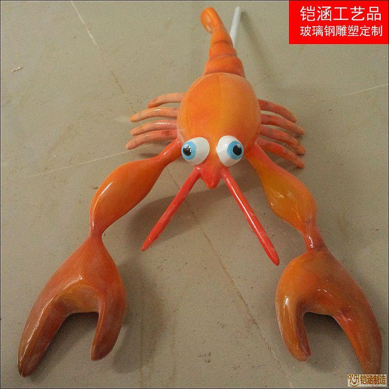 玻璃钢龙虾雕塑定制