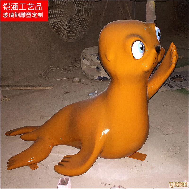 海洋生物雕塑:海狗雕塑定制