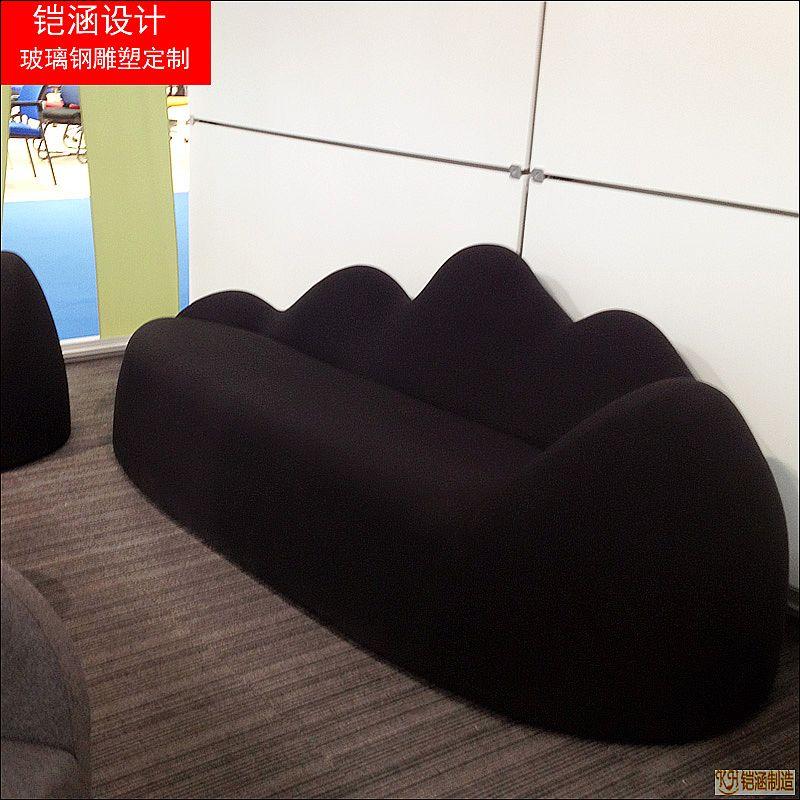 玻璃钢沙发椅子定做