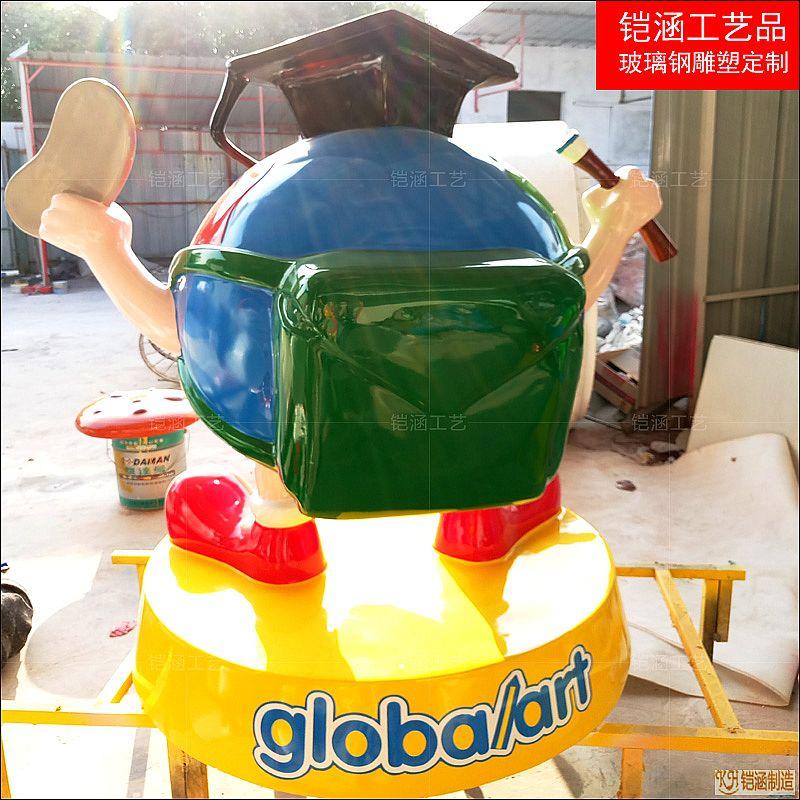 globa-art吉祥物