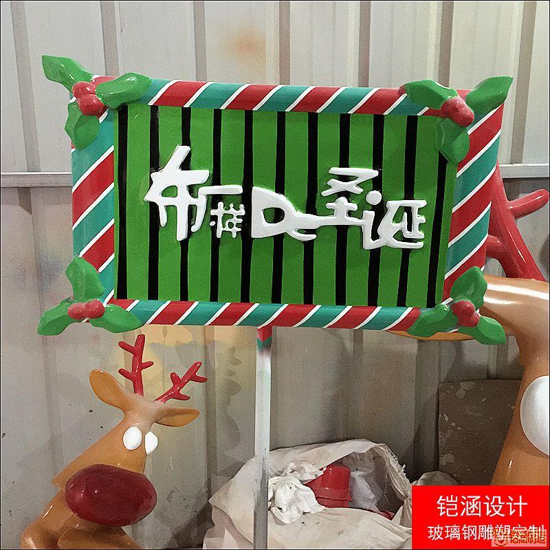 圣诞装饰牌匾