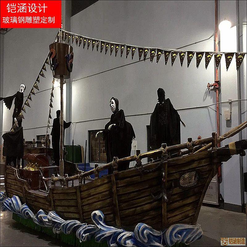 万圣节海盗船
