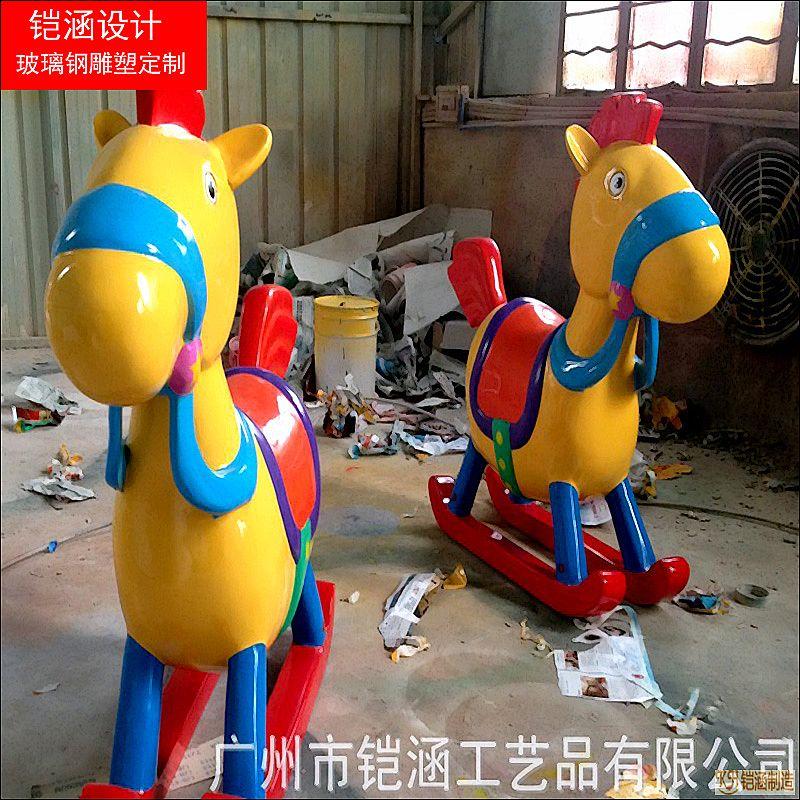 玻璃钢玩具木马