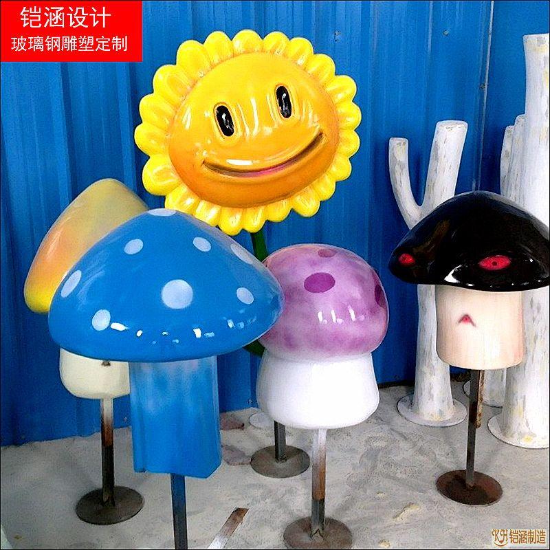 仿真蘑菇雕塑