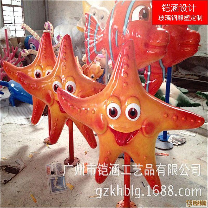 海洋生物雕塑定制