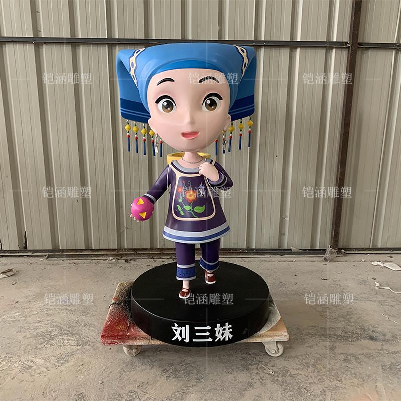 玻璃钢刘三妹雕塑定做