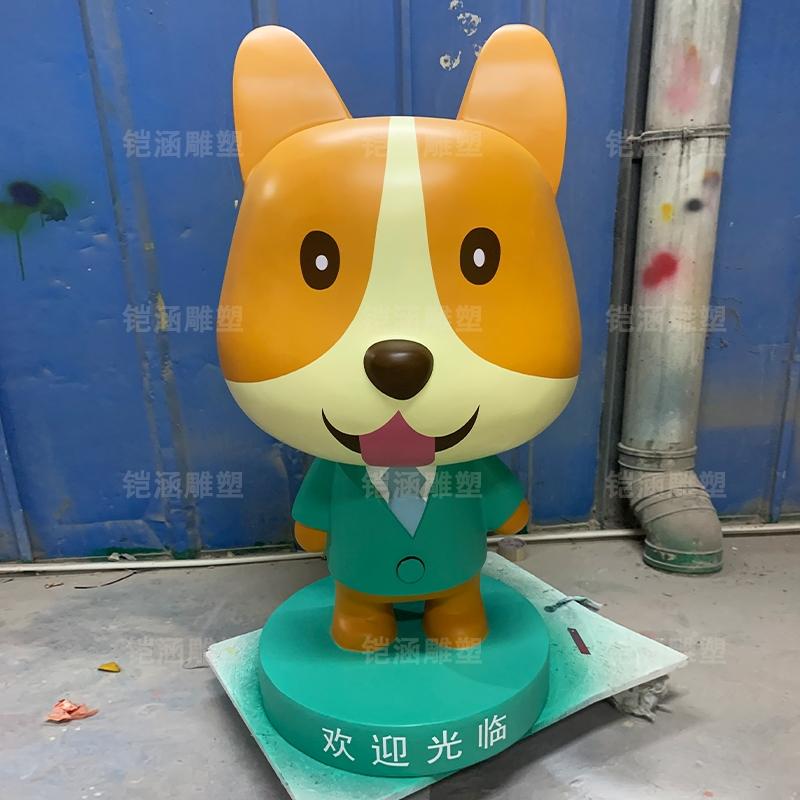 卡通 动物 小狗 吉祥物 玻璃钢 雕塑 定制