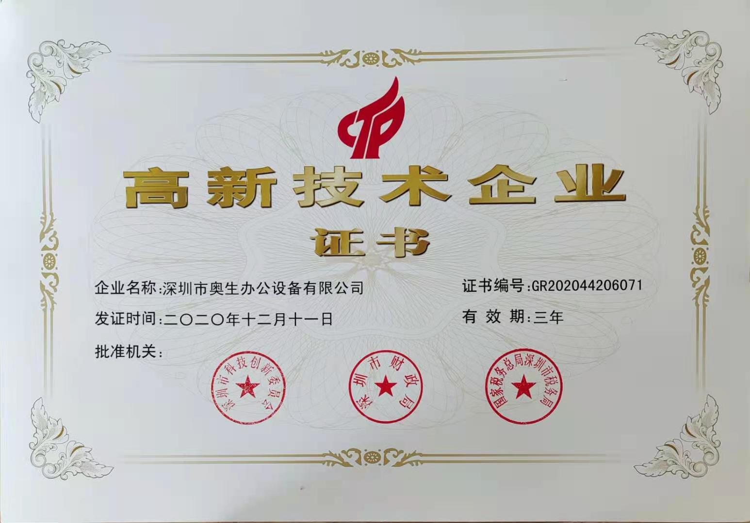 奥生成功申请国家高新技术企业