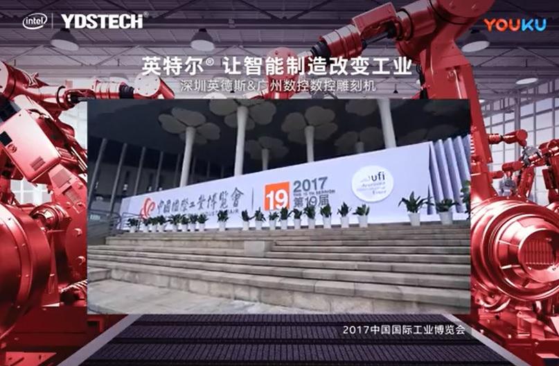 英德斯科技-2017上海工博会