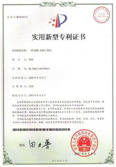 2006年中国大陆首款EPIC规格嵌入式主板产品(PCM-6
