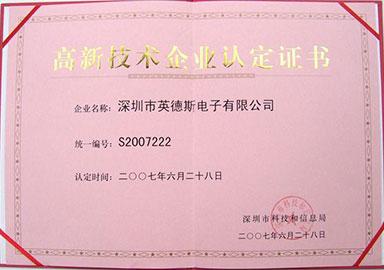 2007年深圳市政府认定的高新技术企业