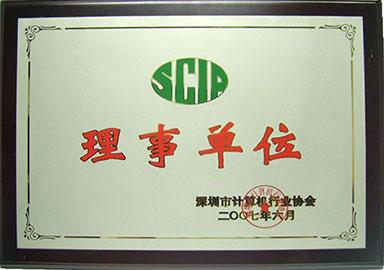 深圳市计算机行业协会理事单位(图)