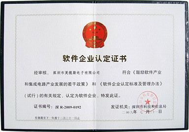 2009年深圳市政府认定的软件企业(图)