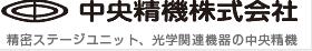 CHUO SEIKI 中央精机 精密平台