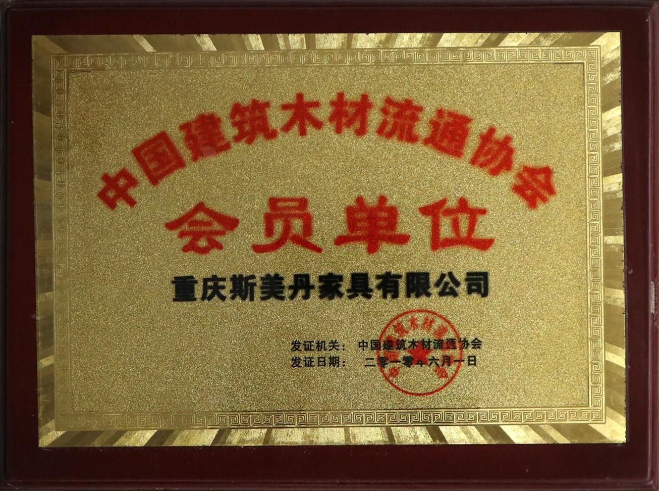 中国建筑木材流通协会会员