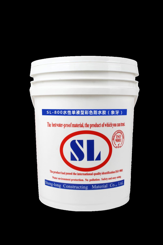 SL-800 水性单液型弹性彩色防水胶