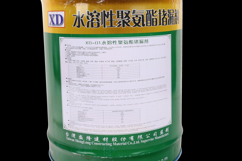 XD-01 水溶性聚氨酯堵漏剂