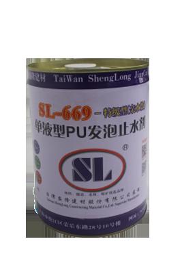 SL-669 (特级型) 亲水性单液型PU发泡止水剂