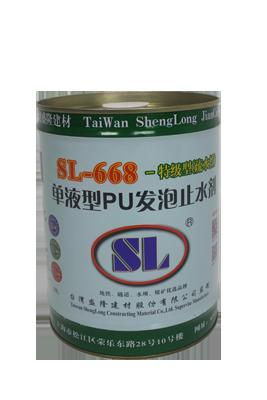 SL-668- (特级型) 疏水性单液型PU发泡止水剂