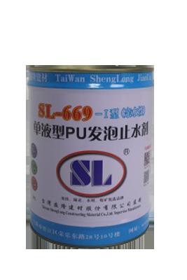 SL-669-I型  亲水性单液型PU发泡止水剂