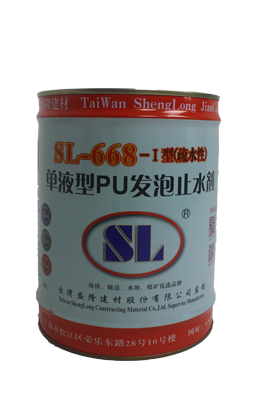SL-668-I型 疏水性单液型PU发泡止水剂