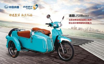 LJ125B弯梁边三轮摩托车