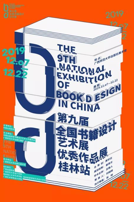 全国***水平书籍设计艺术展在桂...