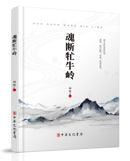 黑龙江省作协会员、通河县作家协...