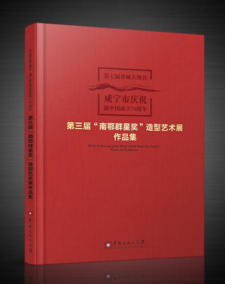 """《第三届""""南鄂群星奖——造型艺..."""