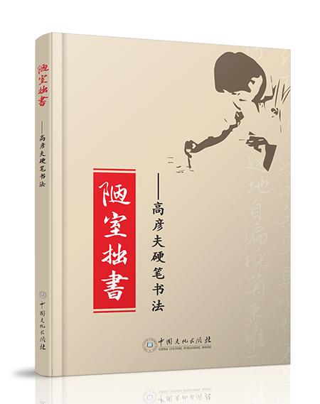 《陋室拙书-高彦夫硬笔书法》