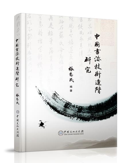 《中国书法技术进阶研究》