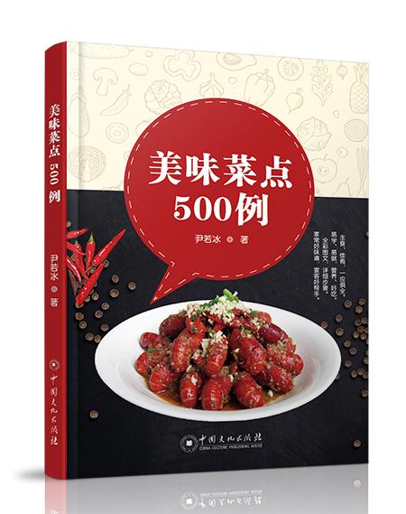 《美味菜点500例》