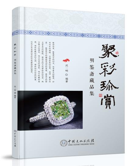 《聚彩珍赏——明鉴斋藏品集(二...