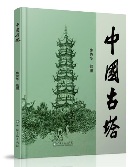 《中国古塔》