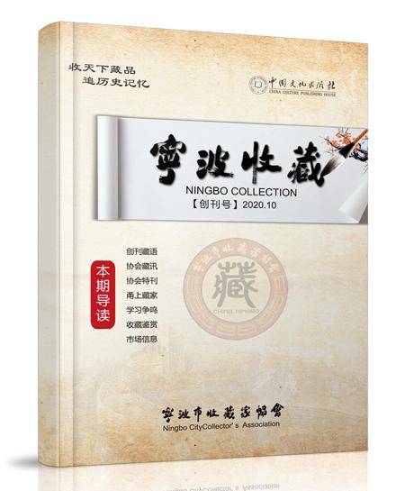 《宁波收藏》(期刊)