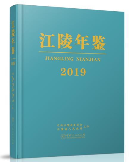 《江陵年鉴(2019)》