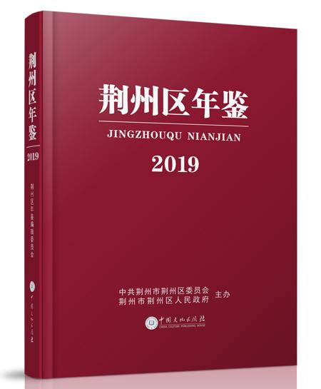 《荆州区年鉴(2019)》